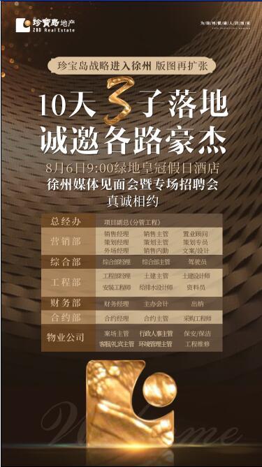 8月6日上午9:18,珍宝岛地产首入徐州媒体见面会将在绿地皇冠假日