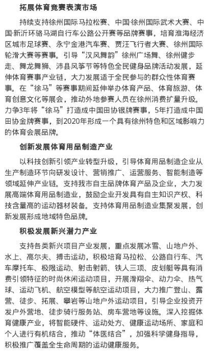 到2025年,徐州将建成10个市级体育公园